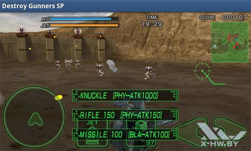 Destroy Gunners SD. Рис. 3