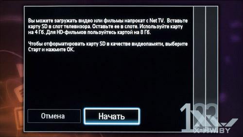 Настройка Net TV на Philips 42PFL7606. Рис. 1