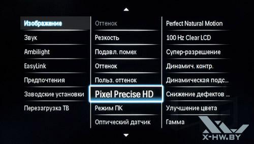 Настройки Pixel Precise HD на Philips 42PFL7606
