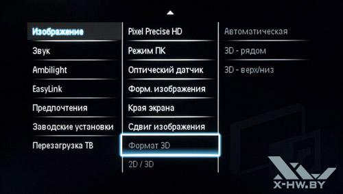 Настройки 3D на Philips 42PFL7606. Рис. 1