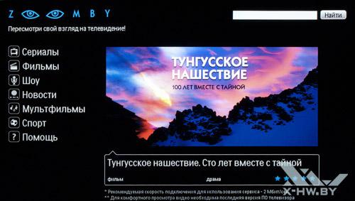 Сервис Net TV просмотра видео на Philips 42PFL7606. Рис. 1