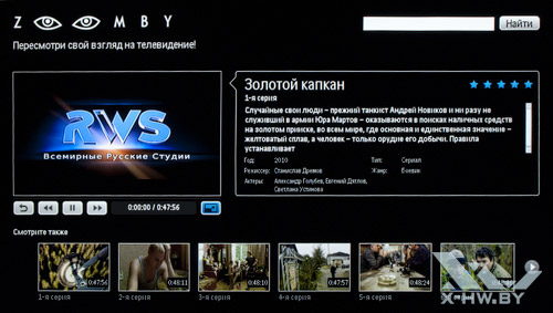 Сервис Net TV просмотра видео на Philips 42PFL7606. Рис. 3
