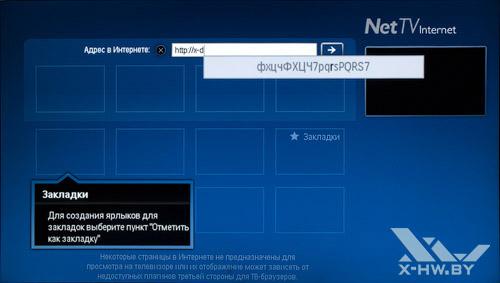 Браузер Net TV на Philips 42PFL7606. Рис. 1