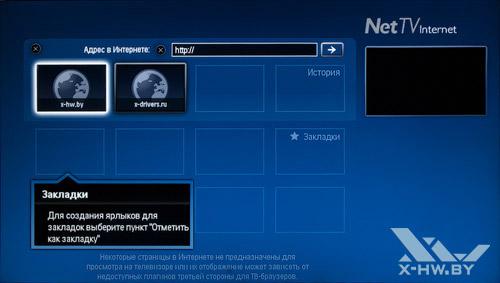 Браузер Net TV на Philips 42PFL7606. Рис. 2