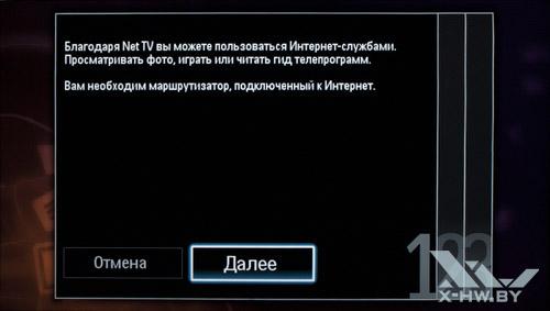 Настройка Net TV на Philips 42PFL7606. Рис. 2