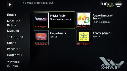Приложение для прослушивания музыки на Philips 42PFL7606. Рис. 4