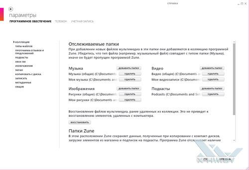 Синхронизация медиа-файлов в Zune с телефоном