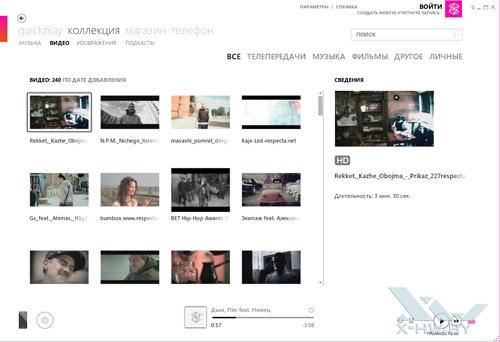 Синхронизация видео в Zune с телефоном