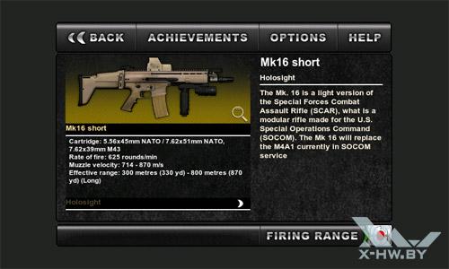 Arma II: Firing Range. Рис. 3