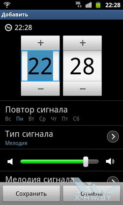 Добавление будильника на Samsung Galaxy W