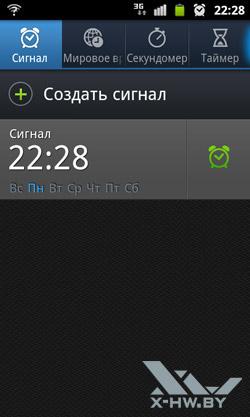 Будильники на Samsung Galaxy W
