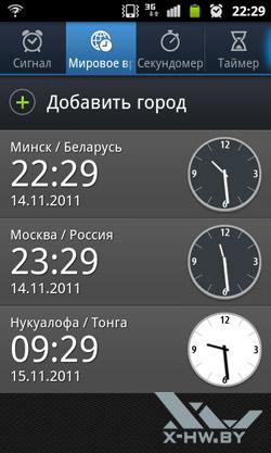 Мировое время на Samsung Galaxy W