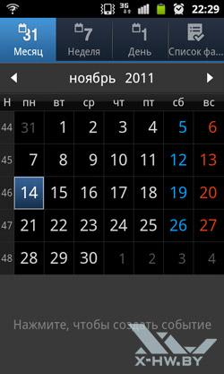 Календарь Samsung Galaxy W. Рис. 1
