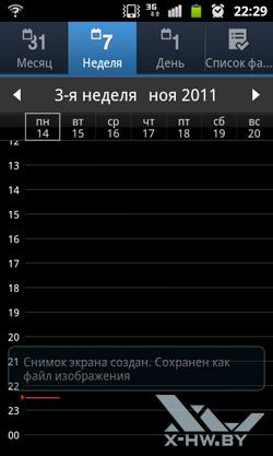 Календарь Samsung Galaxy W. Рис. 2
