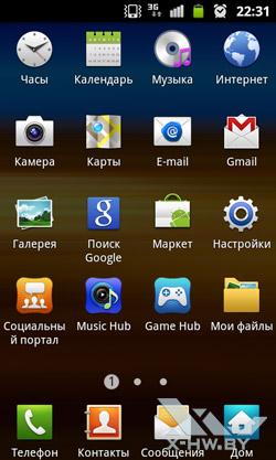 Приложения Samsung Galaxy W. Рис. 1