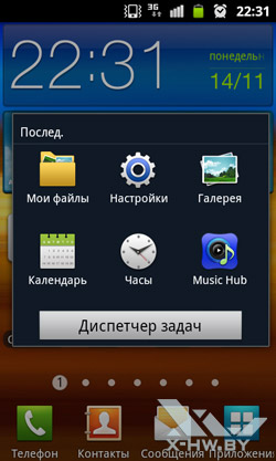 Список последних приложений Samsung Galaxy W