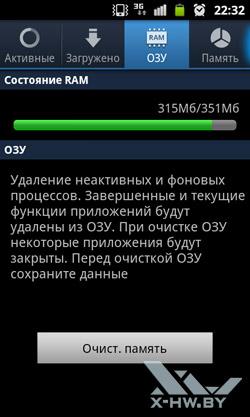 Состояние ОЗУ Samsung Galaxy W