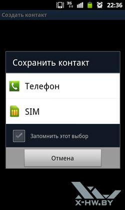 Сохранение контакта на Samsung Galaxy W