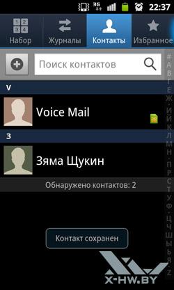 Контакты на Samsung Galaxy W