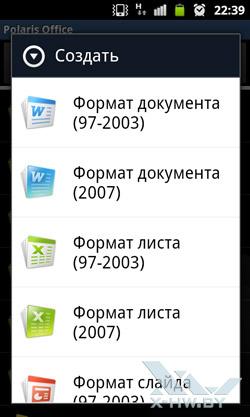 Создание нового документа в Polaris Office на Samsung Galaxy W