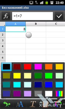 Электронные таблицы в Polaris Office на Samsung Galaxy W. Рис. 2