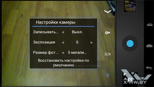 Настройки камеры Samsung Galaxy Nexus. Рис. 3