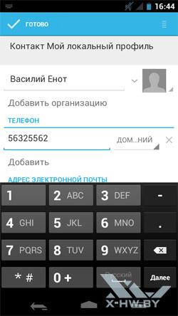 Приложение для работы с контактами на Samsung Galaxy Nexus. Рис. 1