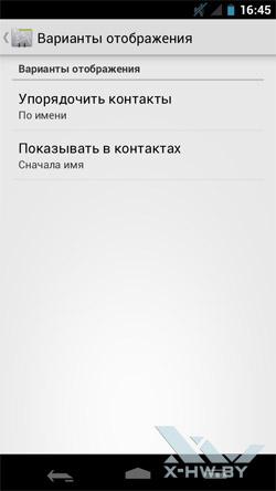 Приложение для работы с контактами на Samsung Galaxy Nexus. Рис. 2