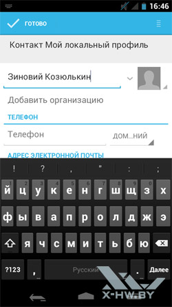 Кириллистическая вертикальная экранная клавиатура Samsung Galaxy Nexus