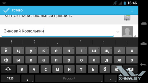 Латинская горизонтальная экранная клавиатура Samsung Galaxy Nexus