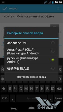 Переключение экранной клавиатуры Samsung Galaxy Nexus