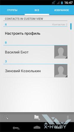 Приложение для работы с контактами на Samsung Galaxy Nexus. Рис. 4