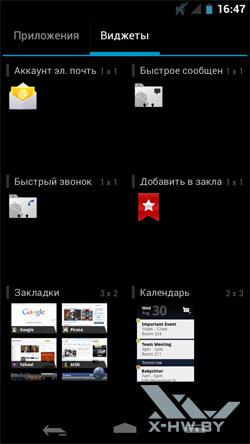 Виджеты Samsung Galaxy Nexus