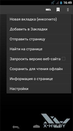Настройки браузера на Samsung Galaxy Nexus. Рис. 1