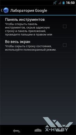 Настройки браузера на Samsung Galaxy Nexus. Рис. 8