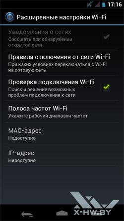 Настройки беспроводных контроллеров Samsung Galaxy Nexus. Рис. 2