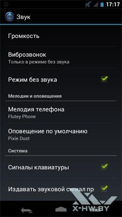 Настройки звука на Samsung Galaxy Nexus