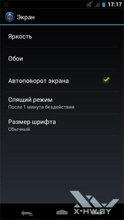 Настройки экрана на Samsung Galaxy Nexus