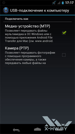 Настройки USB-подключения на Samsung Galaxy Nexus
