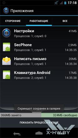 Настройки приложений на Samsung Galaxy Nexus. Рис. 2