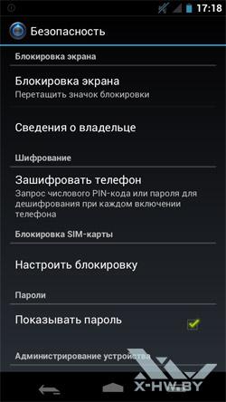 Настройки безопасности на Samsung Galaxy Nexus