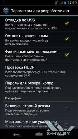 Параметры для разработчиков на Samsung Galaxy Nexus