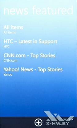 HTC Hub на HTC Radar. Рис. 3