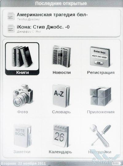 Главное меню PocketBook Basic 611