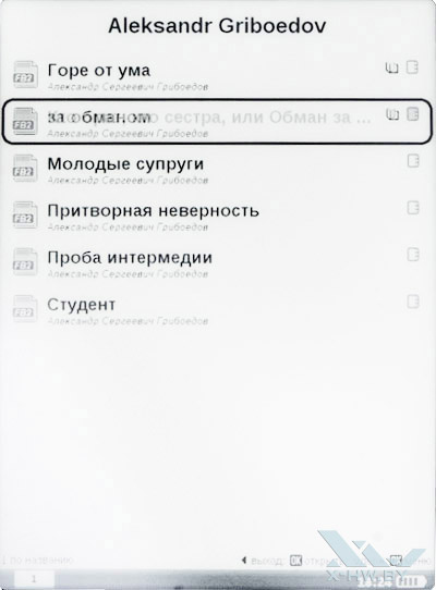 Значки форматов на PocketBook Basic 611