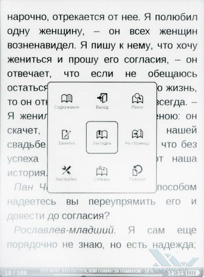 Контекстное меню при чтенииPocketBook Basic 611