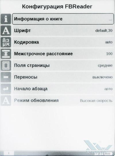 Настройки просмотра PocketBook Basic 611