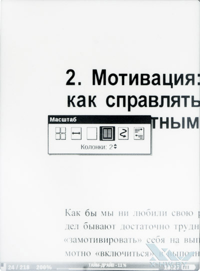 Масштаб отображения книги на PocketBook Basic 611