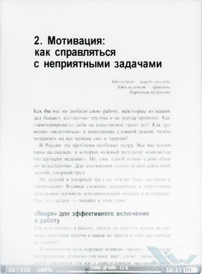Артефакты при обновлении страницы PocketBook Basic 611