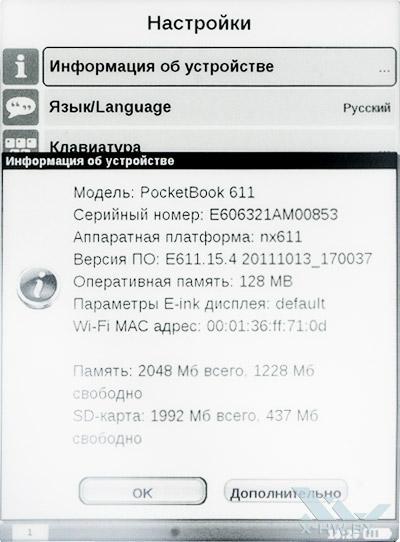 Информация об устройстве PocketBook Basic 611